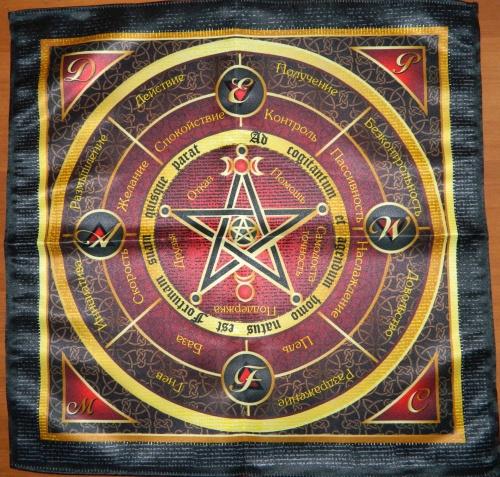 "Мастер -класс ""Ритуальная магия. ""Ритуал коррекции для изменения ситуации на Таро""(Занятие №5.)  1380711792"